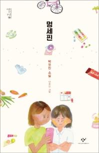 멍세핀 : 박유진 소설 (소설의 첫 만남 ;…
