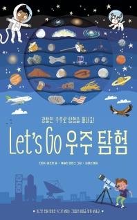 Let's Go 우주탐험 : 광활한…