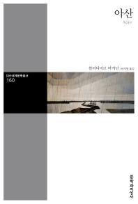 아산 (대산세계문학총서 ; 160 )