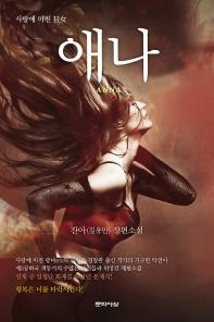 애나 : 사랑에 미친 광녀 ; 잔아(김용만)…