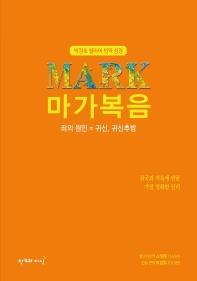 마가복음 : 박경호 헬라어 번역 성경