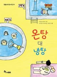 온탕 대 냉탕 (한솔수북 동시집 ; 01 )