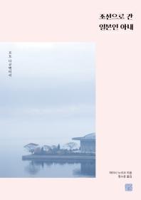 조선으로 간 일본인 아내 : 포토 다큐멘터리