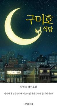 구미호 식당 : 박현숙 장편소설