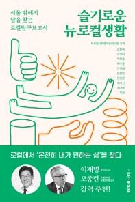 슬기로운 뉴 로컬생활 : 서울 밖에서 답을 …