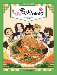 냠냠 한식이야기 .3 (만화로 보는 한국문화…