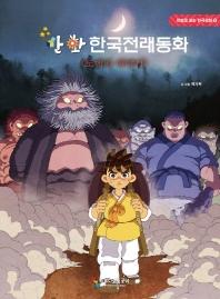 만화 한국전래동화 : 도깨비 이야기 (만화로…