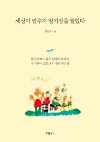 세상이 멈추자 일기장을 열었다 : 한국 아빠…