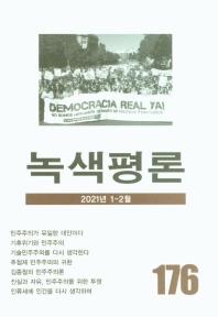녹색평론 (격월간) : 1-2월 [2021]