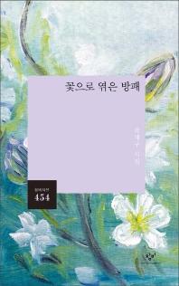 꽃으로 엮은 방패 (창비시선 454)