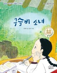 구슬비 소녀 (즐거운 동화 여행 129)