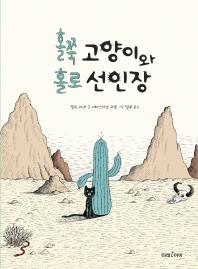 홀쭉 고양이와 홀로 선인장 (미래그림책 161)