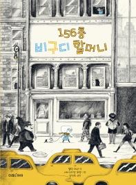 156층 비구디 할머니 (미래그림책 162)
