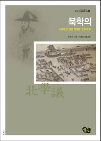 북학의 - 시대와 민생을 걱정한 선비의 꿈