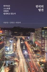 한국의 발견 - 한국인은 스스로를 어떻게 발견하고 있는가