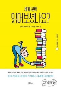세계 문학 읽어보셨나요?