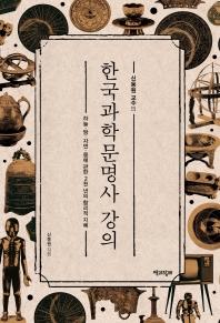 한국과학문명사 강의